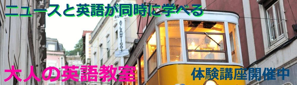 新大阪・東三国・江坂の英語学校英語教室 TOEIC対策に!